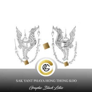 sak-yant-birds-twin-phaya-hong-thong-koo-tattoo-design